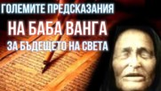7те Най-големи предсказания на Баба Ванга за бъдещето на света!