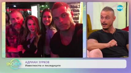 """""""На кафе"""" със Адриан Зурков (09.07.2020)"""