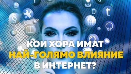 Кои хора имат най-голямо влияние в интернет?