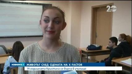 Животът след сцената на X Factor - Кристина Дончева