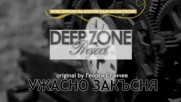 Deep Zone Project - Ти ужасно закъсня club mix - original by Georgi Stanchev