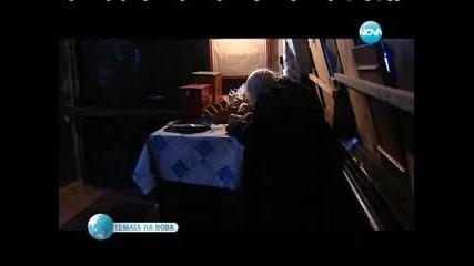 Дядо Добри - Светецът от село Байлово