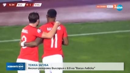 България унизена от Англия с 0:6