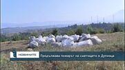 Продължава пожарът на сметището в Дупница