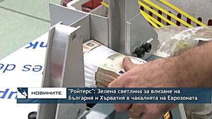 """""""Ройтерс"""": Зелена светлина за влизане на България и Хърватия в чакалнята на Еврозоната"""