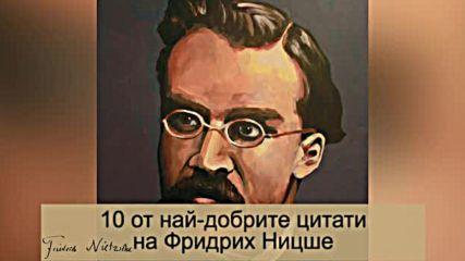 Философските цитати на Ницше