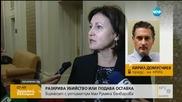 КРИБ готови да обявят парична награда за разкриване на убийството на Антов