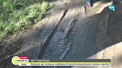 Пропадане на път застрашава жителите на козлодуйско село