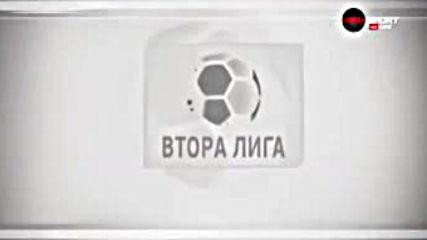 Обзор на Втора лига - 10 кръг /втора част/