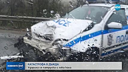 Патрулка и автомобил се удариха край Ябланица