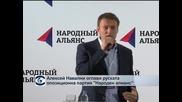 """Алексей Навални оглави руската опозиционна партия """"Народен алианс"""""""