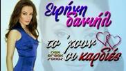 * Гръцка * Eirini Danihl - To 'xoun Oi Kardies