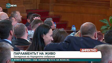 Забележка за скъсани данки в пленарната зала