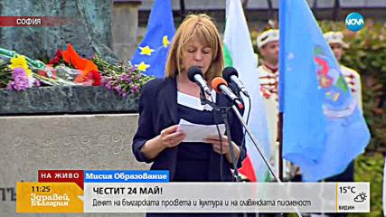 Празникът на буквите: Официална церемония пред Националната библиотека