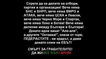 Българио събуди се !!!