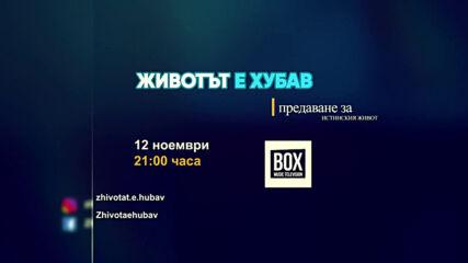 Гледайте тази седмица в четвъртък от 21:00ч. по BOX TV певицата Неделяна Христова