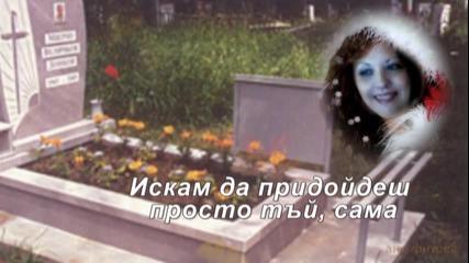 На гроба ми..