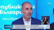 Цветанов учреди партия, хора на Алексей Петров му поискаха обяснение
