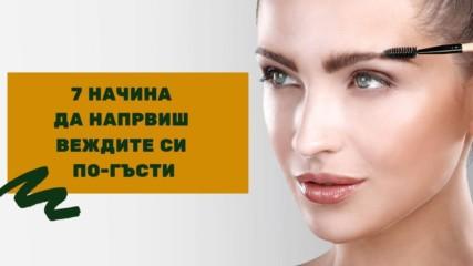 7 начина да напрвиш веждите си по-гъсти