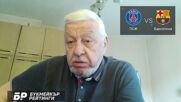ПСЖ - Барселона ПРОГНОЗА от Шампионска Лига на Борис Касабов - Футболни прогнози 10.03.2021