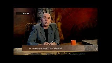 Виктор Суворов, Свободна зона, Тв+