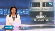 Standard & Poor's потвърди 'BBB' рейтинга на България със стабилна перспектива