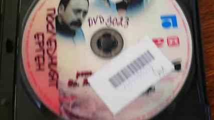 Българското Dvd издание на Последният ерген (1974) Аудиовидео Орфей 2004