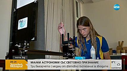 Български ученици със световно признание по астрономия