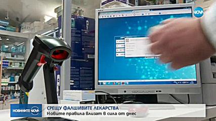 Новините на NOVA (09.02.2019 - централна емисия)