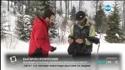 Българин изобрети надуваеми снегоходки