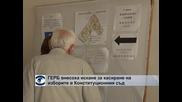 96 депутати от ГЕРБ са подписали жалбата за касиране на изборите