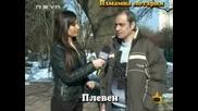 Gospodari Na Efira - Pleven 16.05.08.