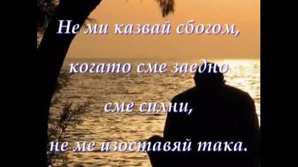 Аксел Руди Пел - Не ми казвай сбогом