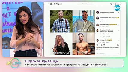 """Андреа Банда-Банда представя горещите новини от социалните мрежи - """"На кафе"""" (24.01.2020)"""