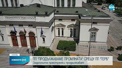 Василев: Ако от ГЕРБ кажат, че ще подкрепят съдебната реформа, ще разговаряме и с тях