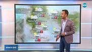 Прогноза за времето (14.05.2019 - обедна емисия)