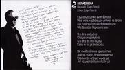 Notis Sfakianakis - Kerasmena - Безплатно (превод)
