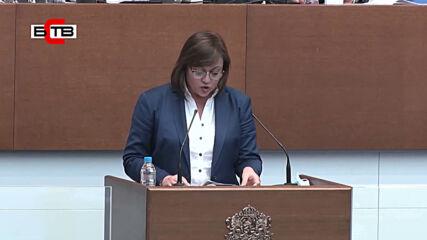 """Декларация на Пг на """" Бсп за България"""" (24.11.2020)"""