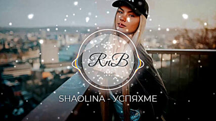 Shaolina - Успяхме (Official Audio)