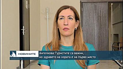 Ангелкова: Търистите са важни, но здравето на хората е на първо място
