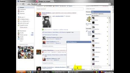 Facebook триk H Q