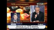 Депутат От Герб Държи Контрабандата От Турция