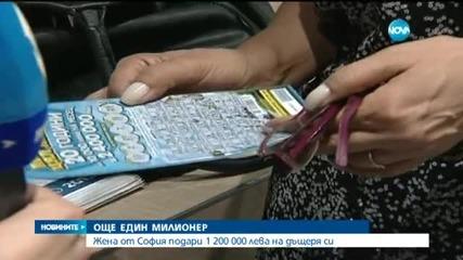 Жена подари билет от Националната лотария с 1,2 млн. лева печалба