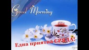 Добро утро!!