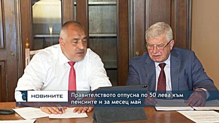 Правителството отпусна по 50 лева към пенсиите и за месец май