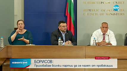 """Шефът на НСО поискал охрана на парк """"Росенец"""" до 15 септември (ВИДЕО)"""