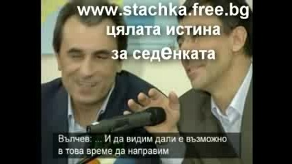 Стачка / sta4ka / stachka