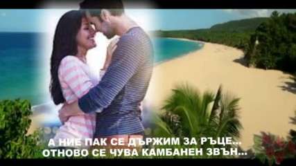 Драгана Миркович - Тя И Той