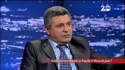 Какви са причините за взрива в Мъглиж - Часът на Милен Цветков (19.12.2014)