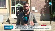Жителите на Мадара провеждат референдум